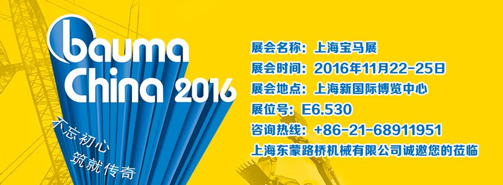 bauma China 2016-上海东蒙诚邀您光临引导