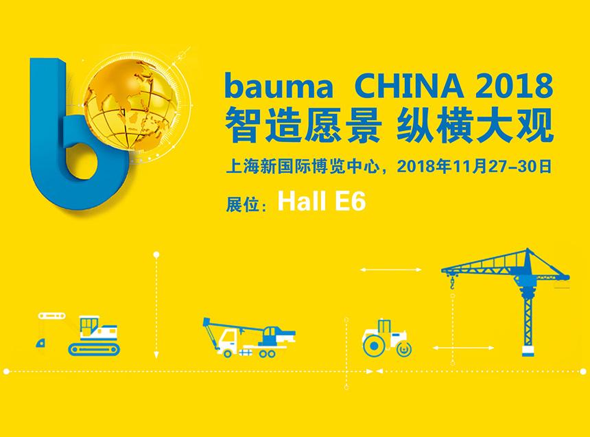 2018年上海宝马展