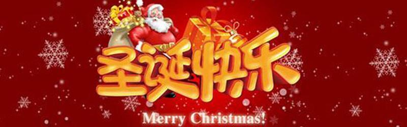 上海东蒙祝广大客户朋友圣诞快乐