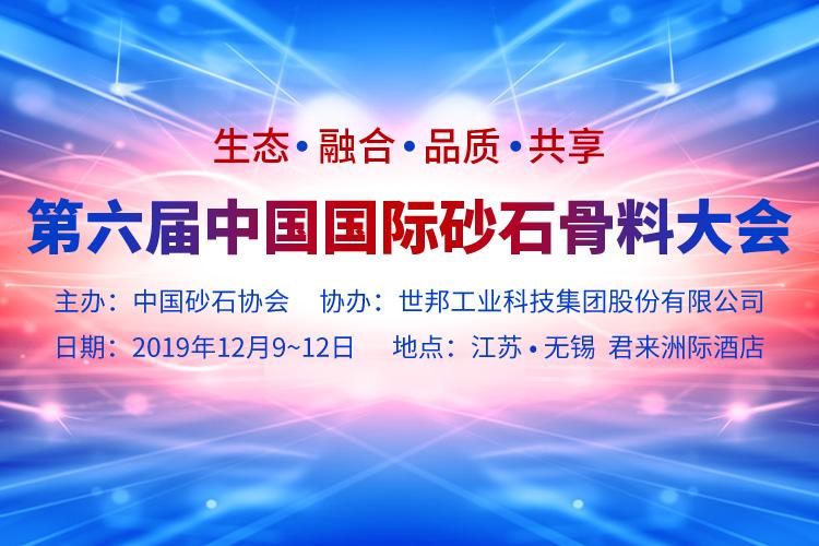 """上海东蒙邀您参加""""第六届中国国际砂石骨料大会"""""""